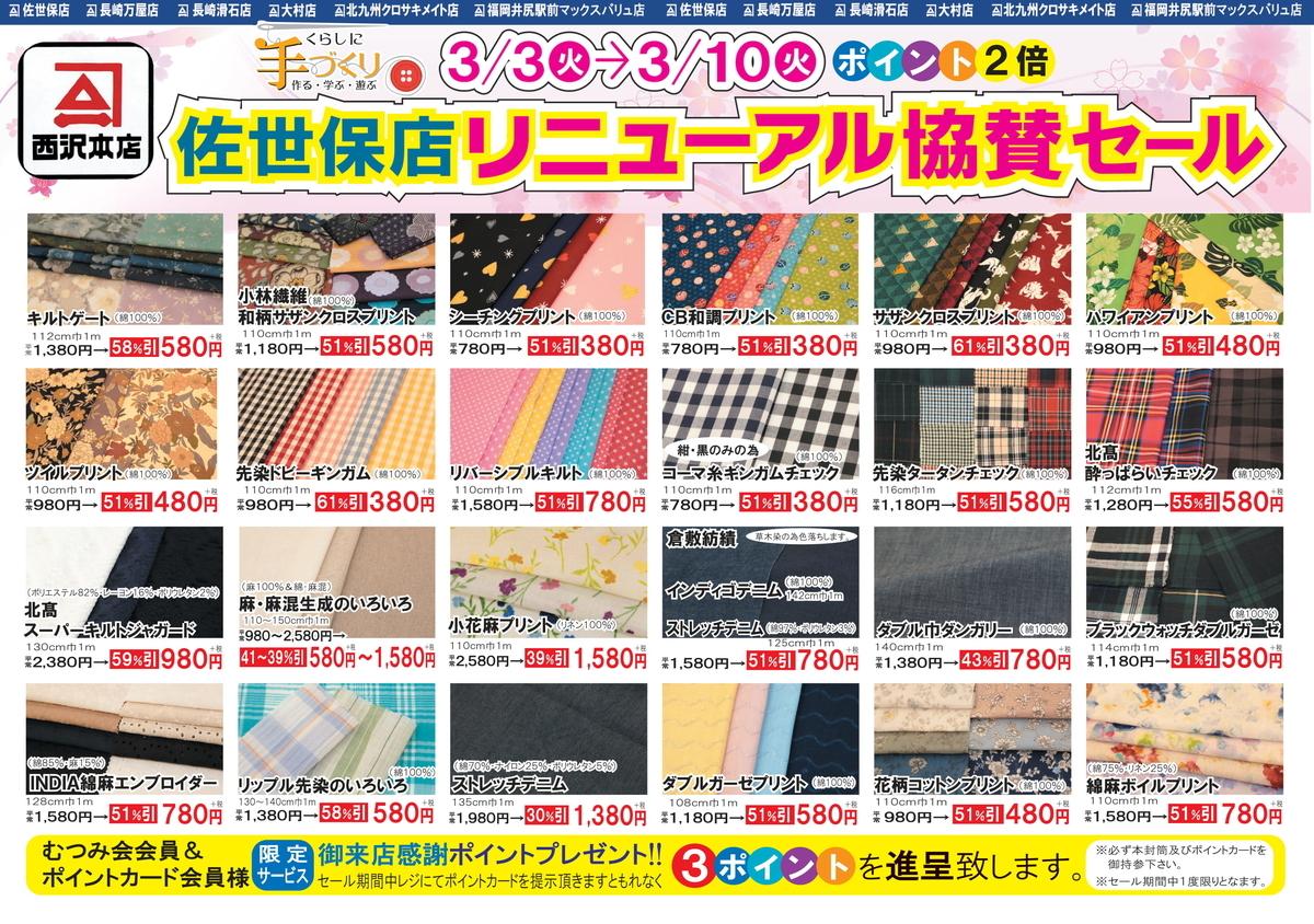 f:id:nishizawahontensasebo:20200301101642j:plain