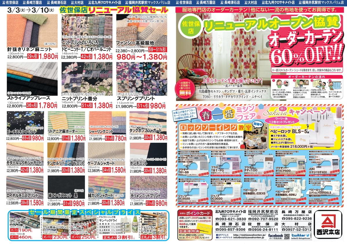 f:id:nishizawahontensasebo:20200301101651j:plain