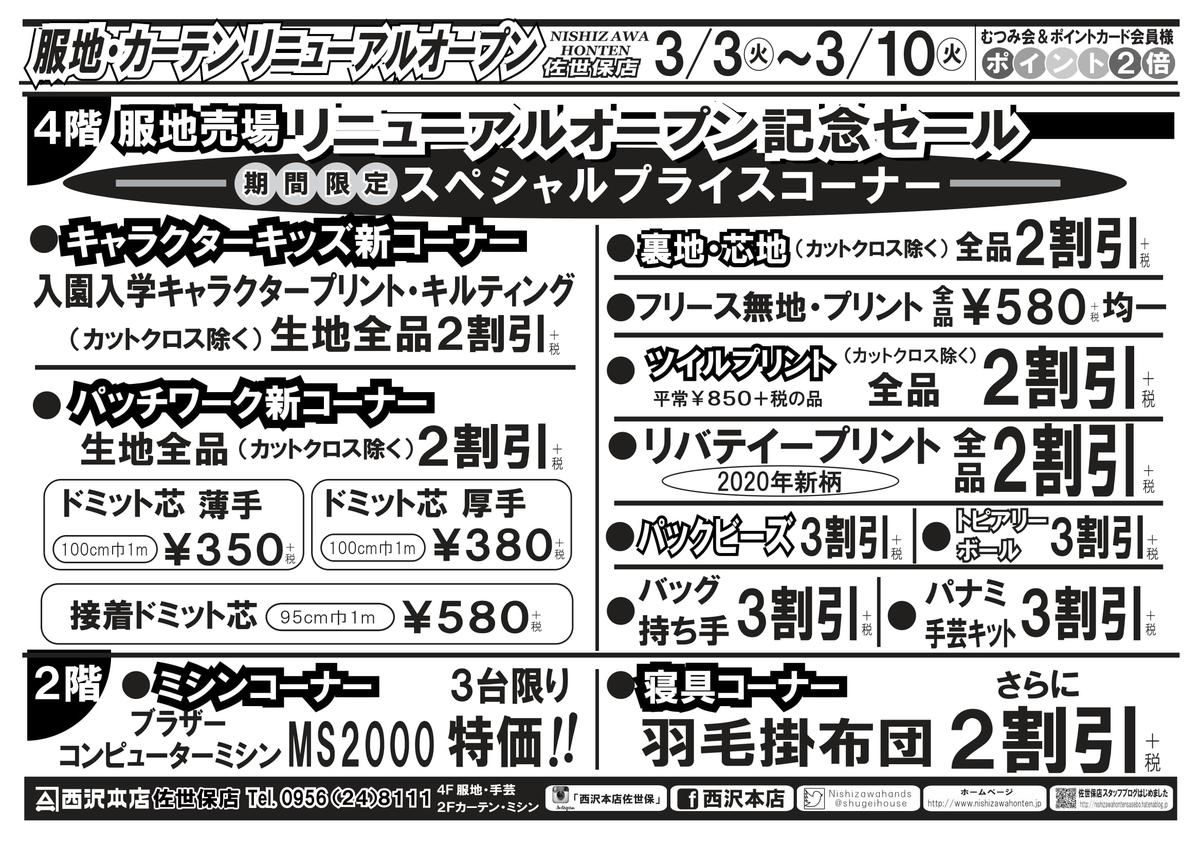 f:id:nishizawahontensasebo:20200301105446j:plain