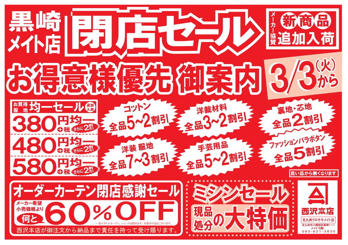 f:id:nishizawahontensasebo:20200301113435j:plain