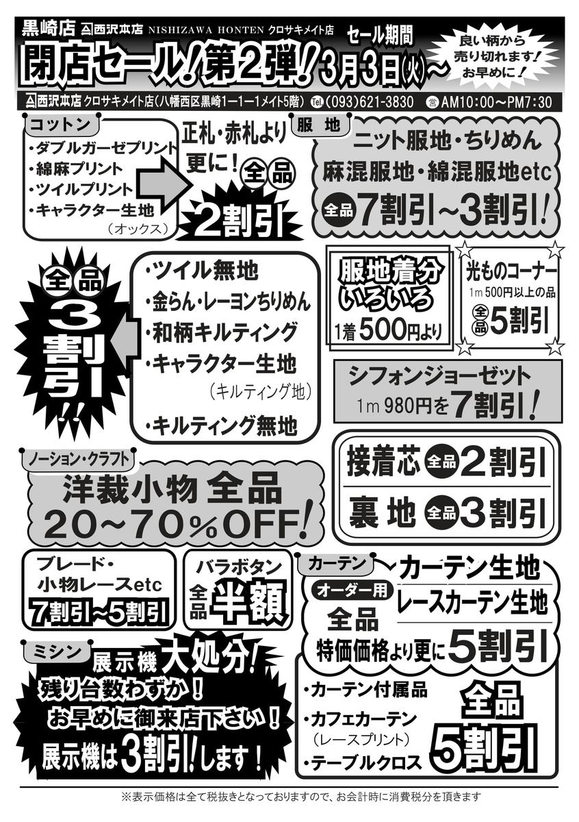 f:id:nishizawahontensasebo:20200301113440j:plain