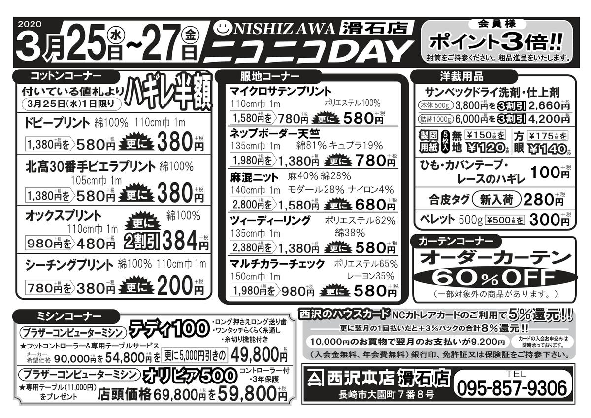 f:id:nishizawahontensasebo:20200322103504j:plain