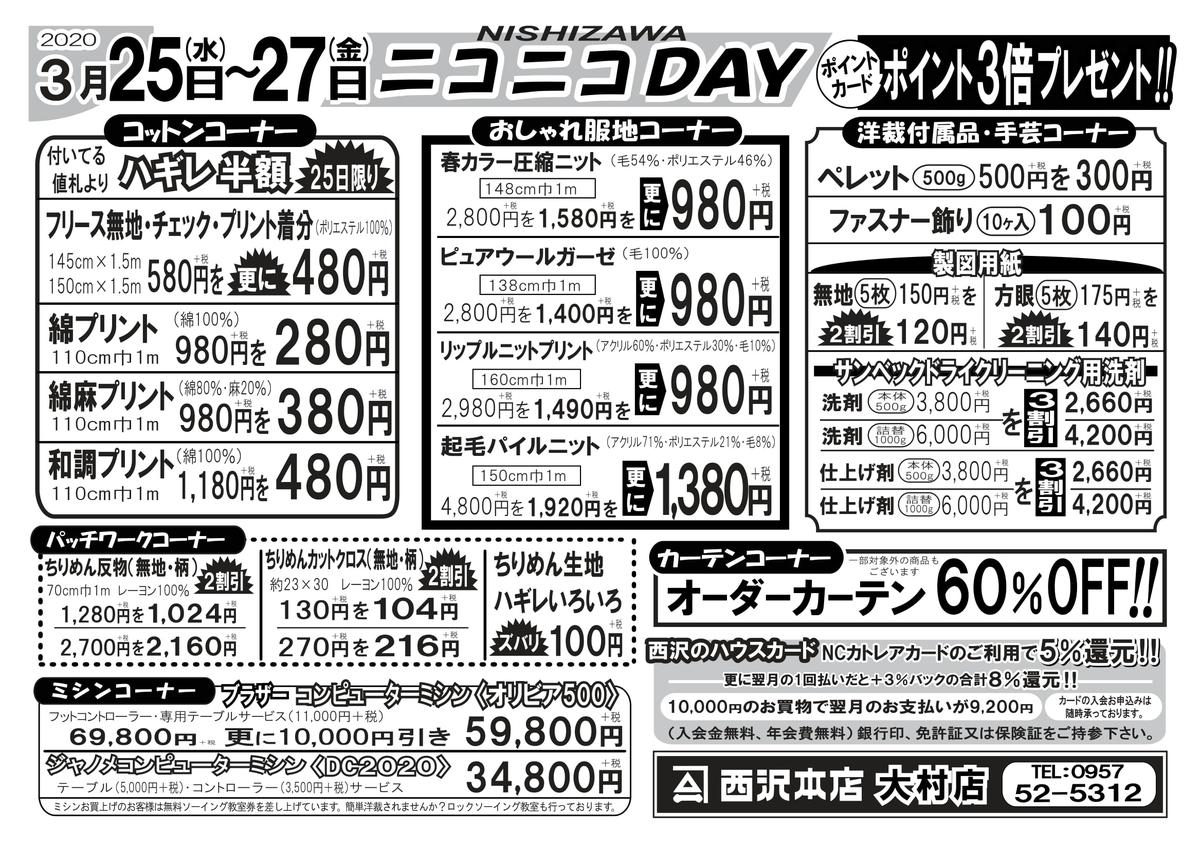 f:id:nishizawahontensasebo:20200322110710j:plain