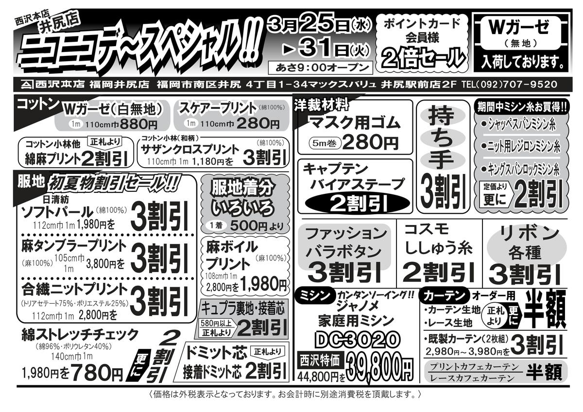 f:id:nishizawahontensasebo:20200322113506j:plain