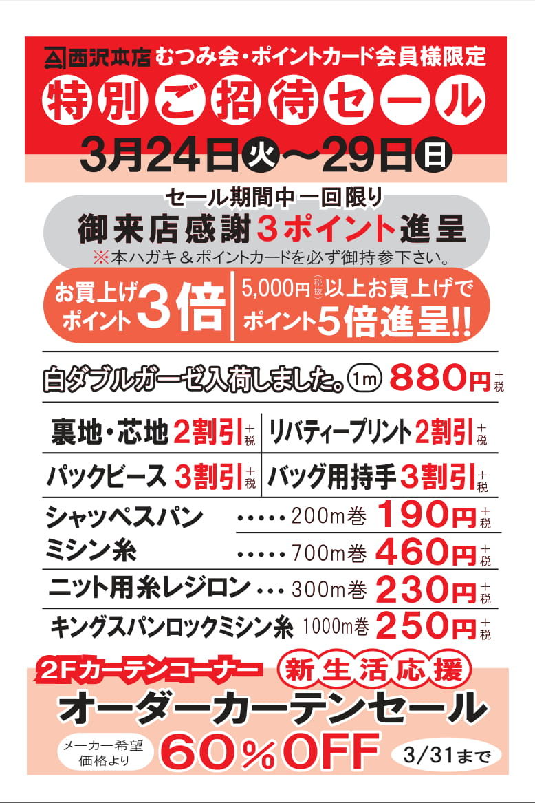 f:id:nishizawahontensasebo:20200322142856j:plain