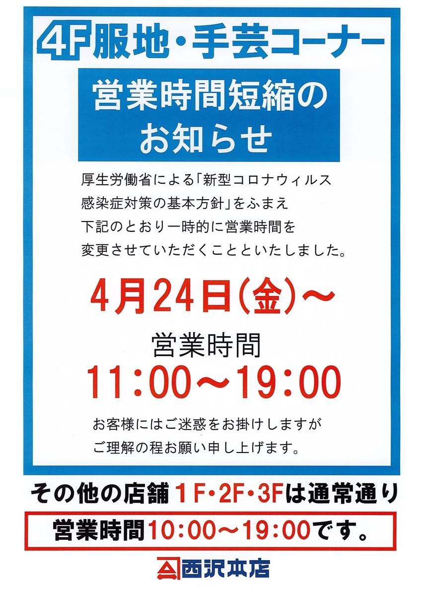 f:id:nishizawahontensasebo:20200424122616j:plain