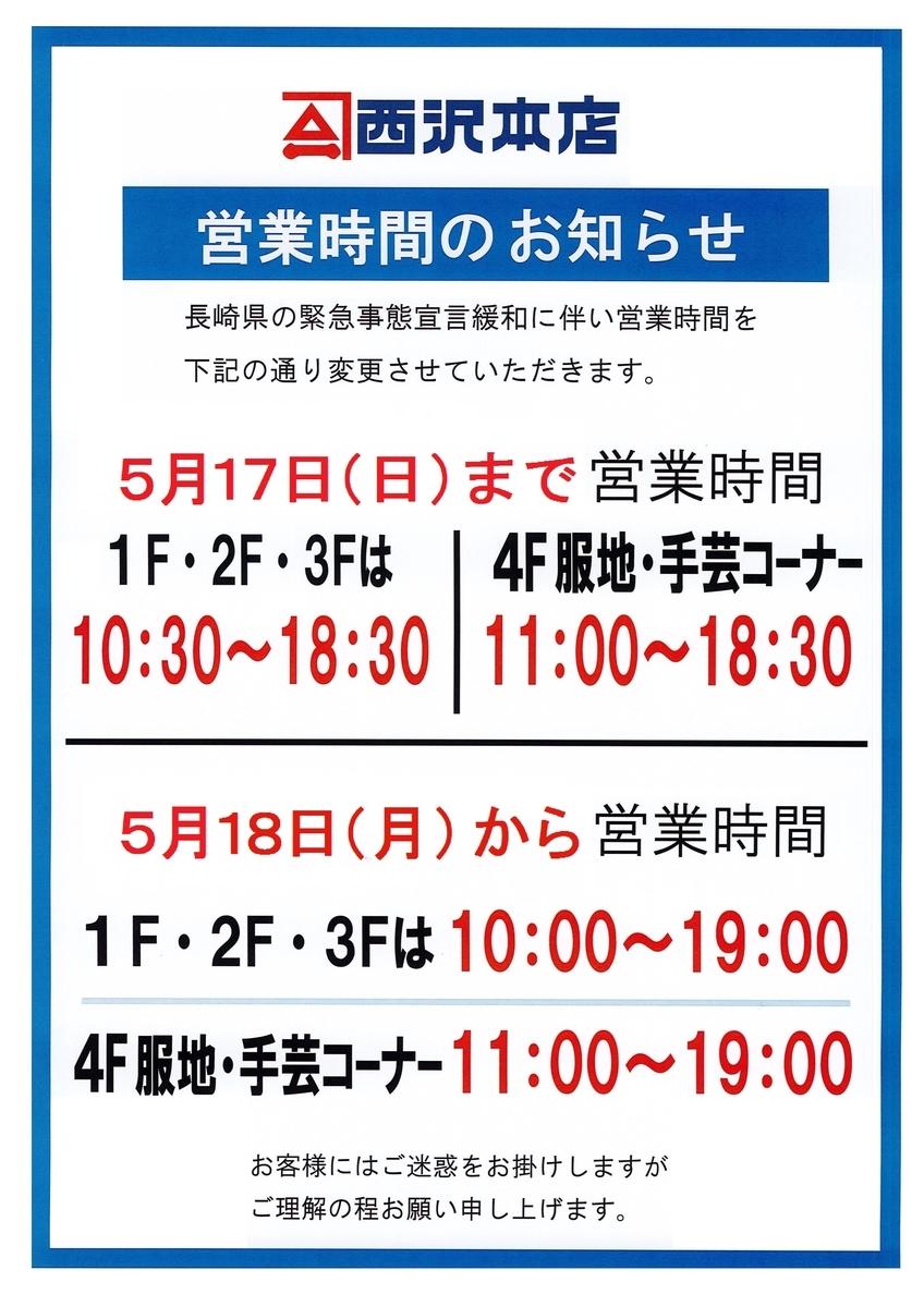 f:id:nishizawahontensasebo:20200514111418j:plain