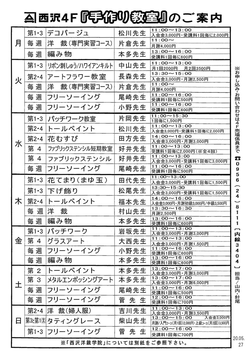 f:id:nishizawahontensasebo:20200608124027j:plain