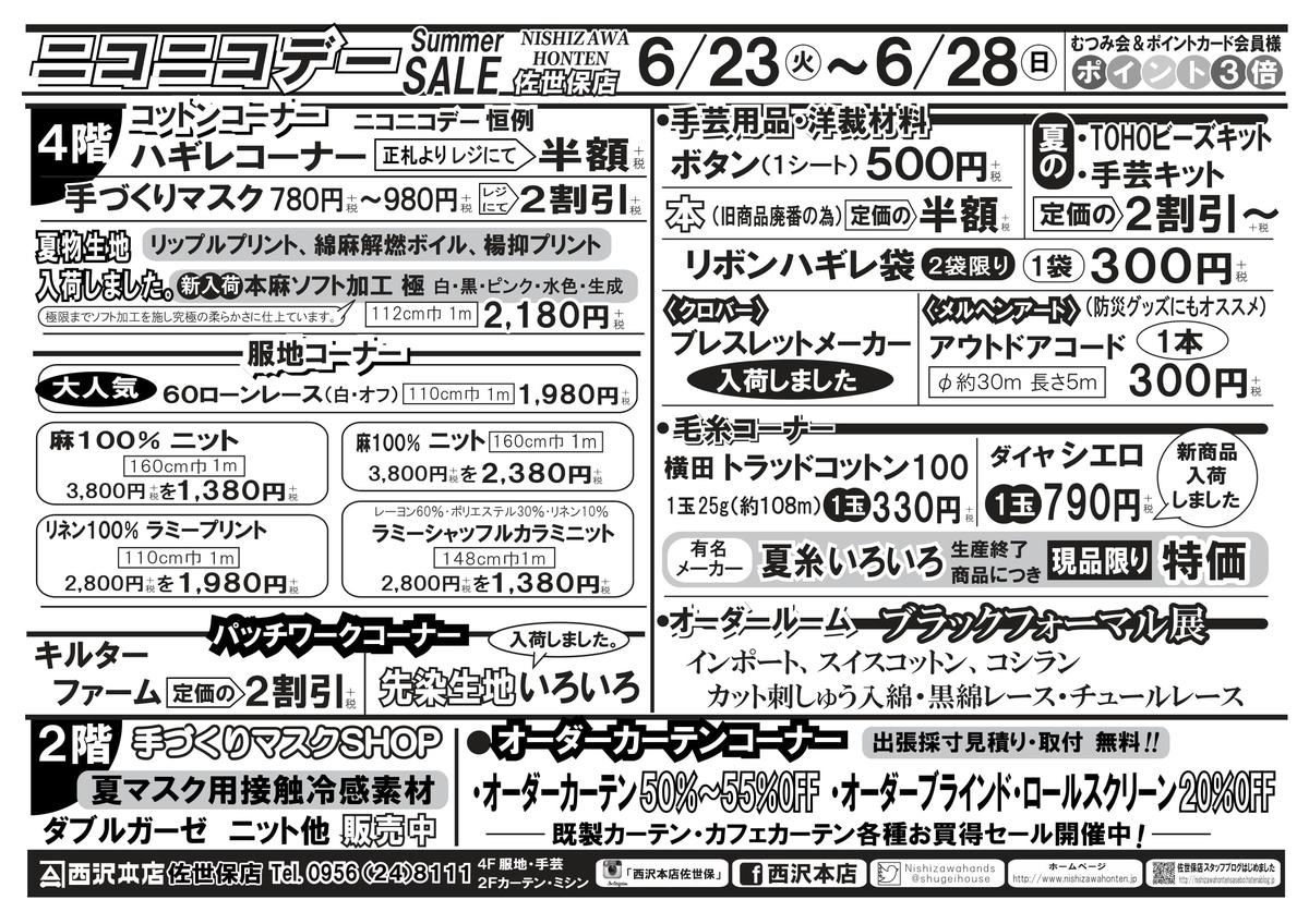 f:id:nishizawahontensasebo:20200620141205j:plain