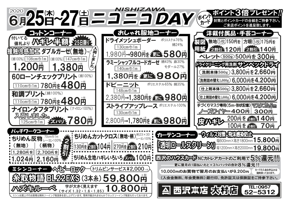 f:id:nishizawahontensasebo:20200620155741j:plain