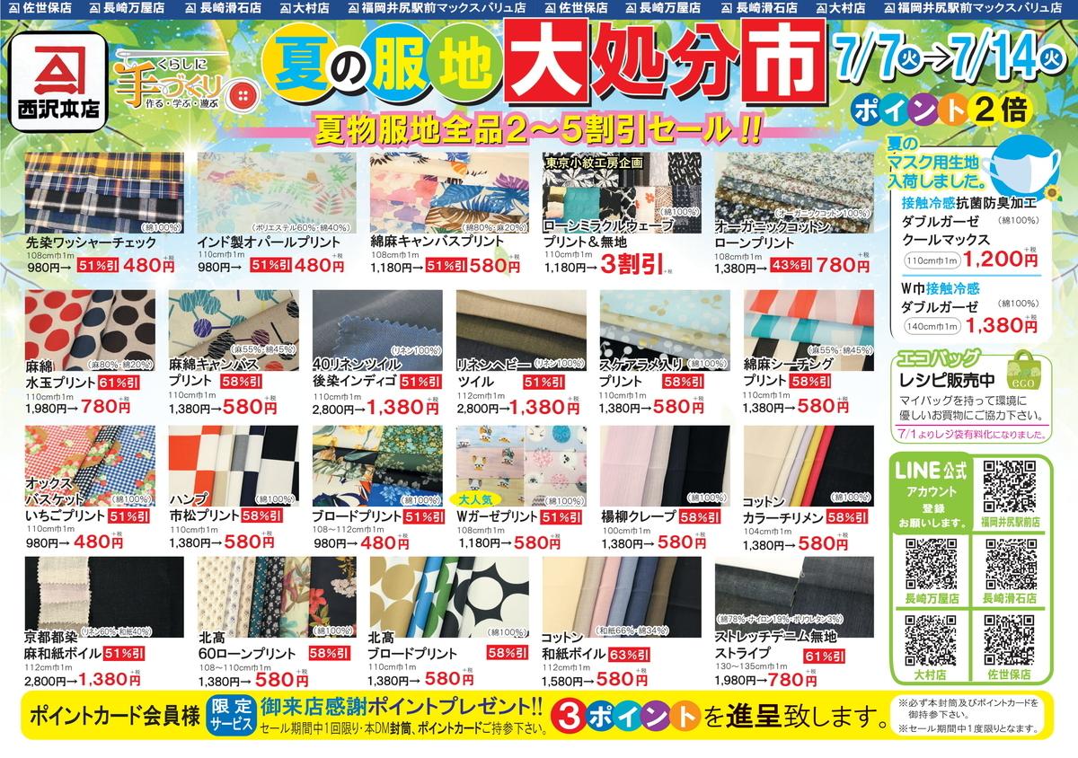 f:id:nishizawahontensasebo:20200704184709j:plain