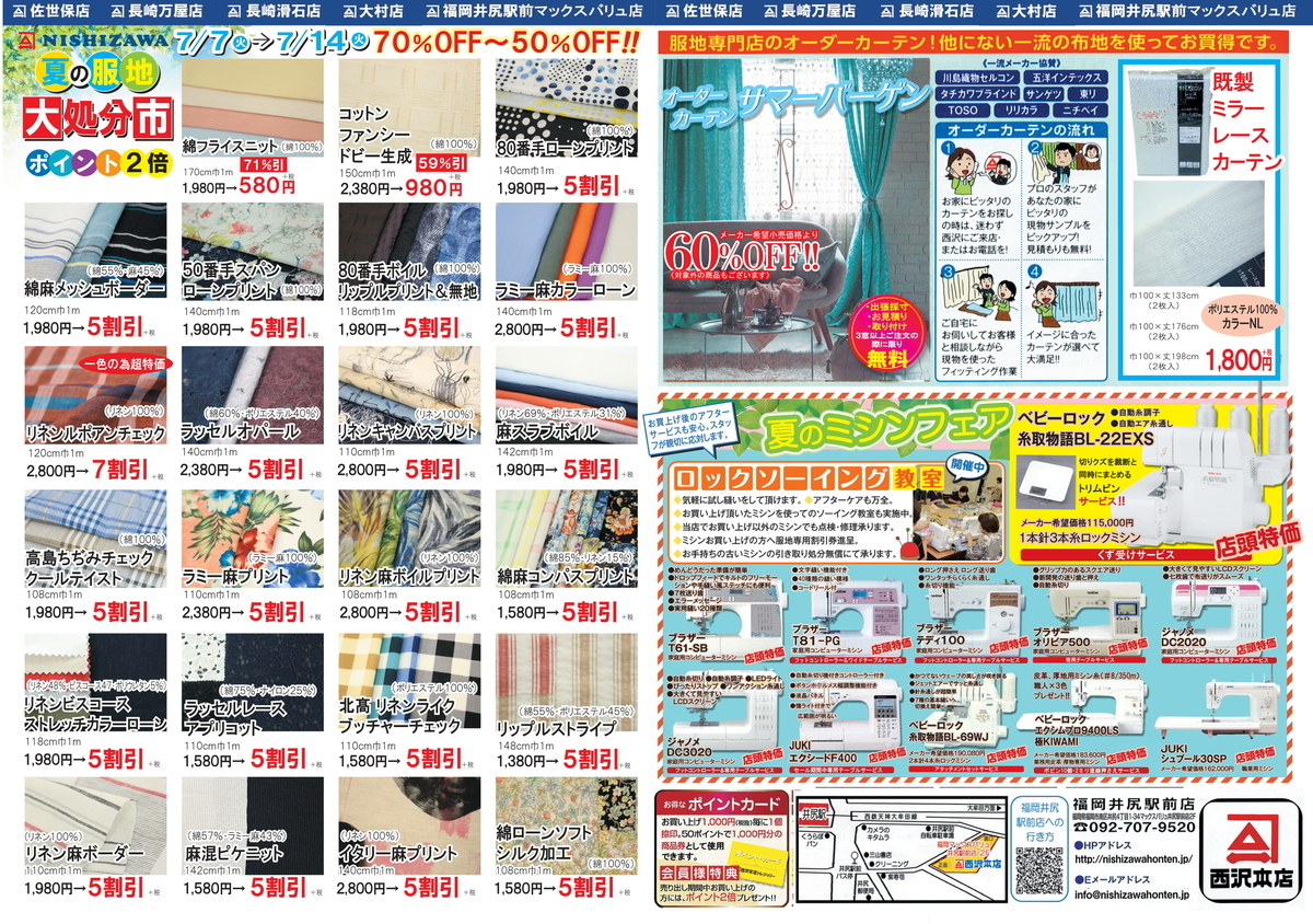 f:id:nishizawahontensasebo:20200704184717j:plain