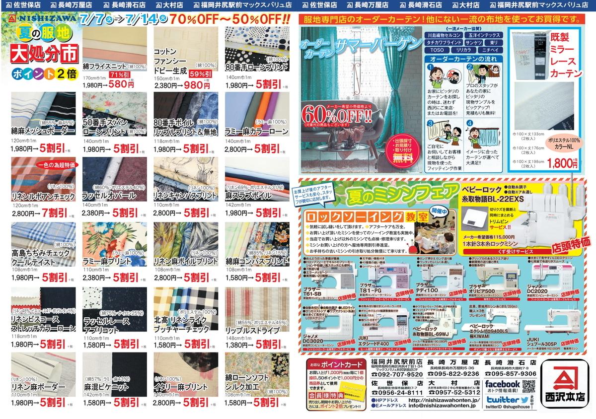 f:id:nishizawahontensasebo:20200704185008j:plain