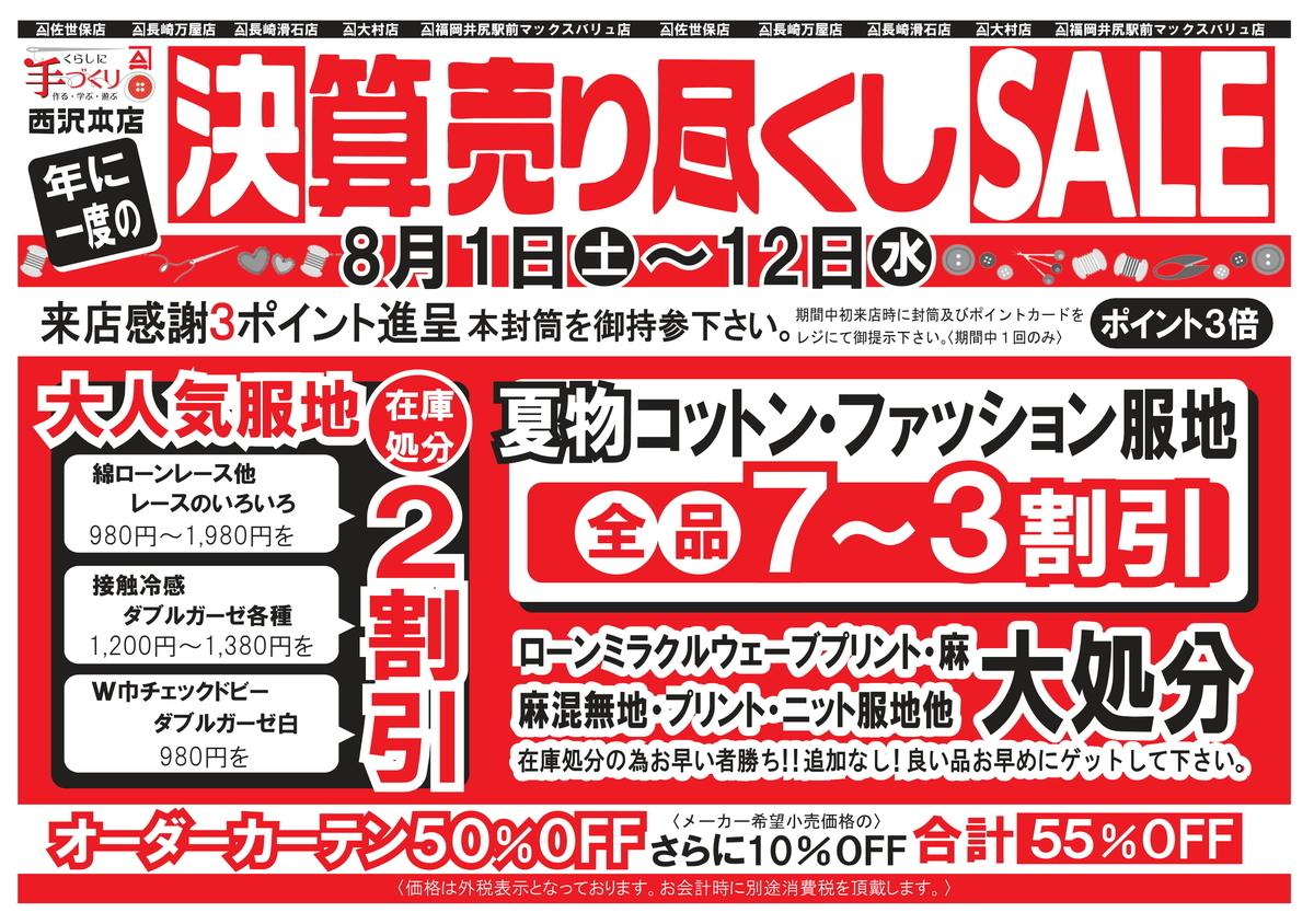 f:id:nishizawahontensasebo:20200730153948j:plain
