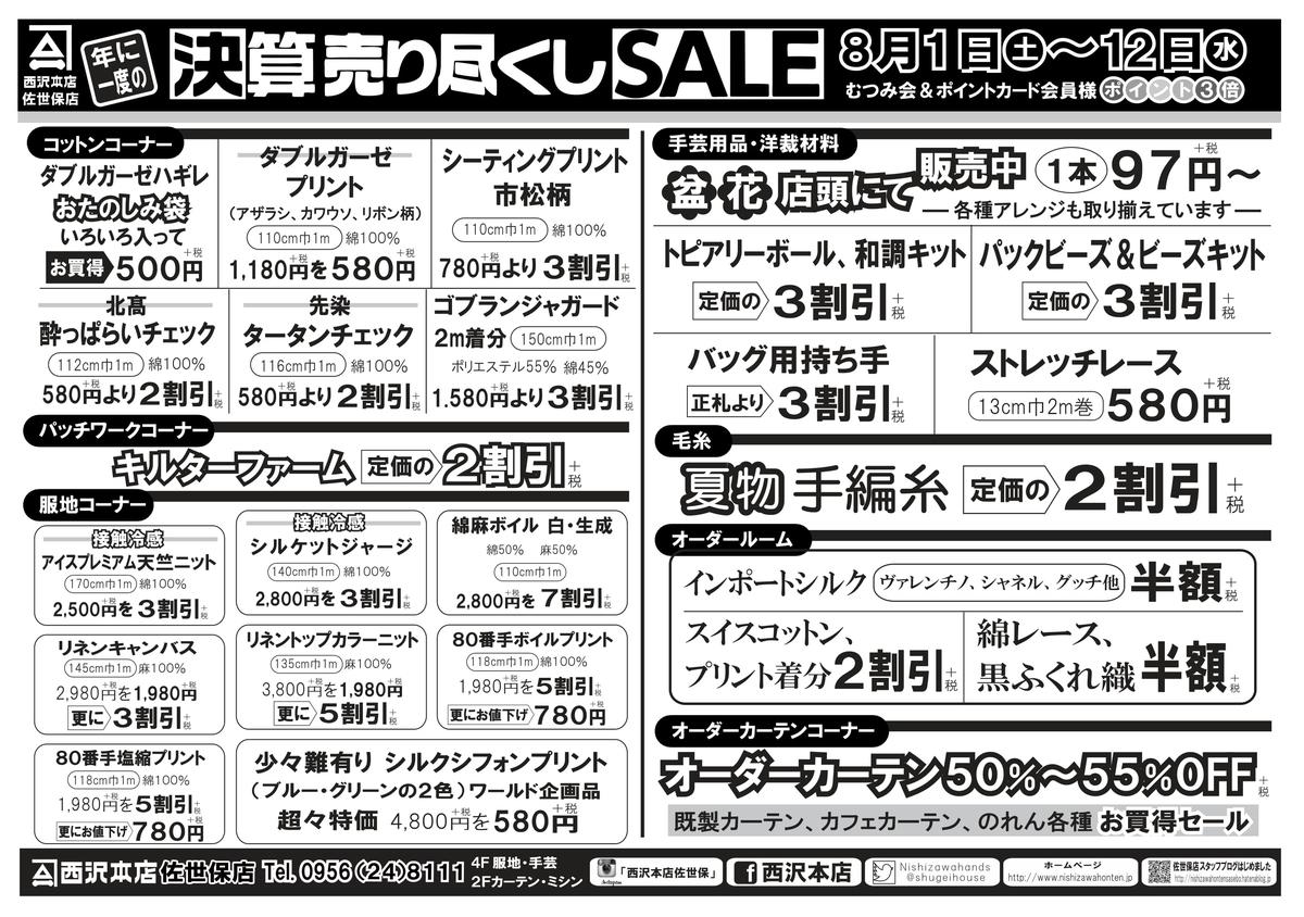 f:id:nishizawahontensasebo:20200730154004j:plain
