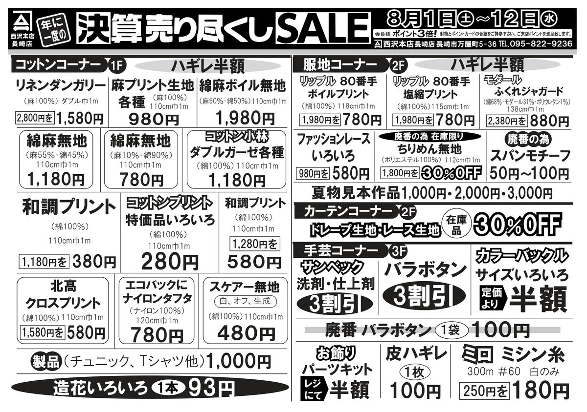 f:id:nishizawahontensasebo:20200730154250j:plain