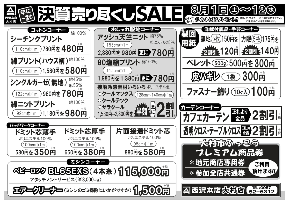 f:id:nishizawahontensasebo:20200730154436j:plain