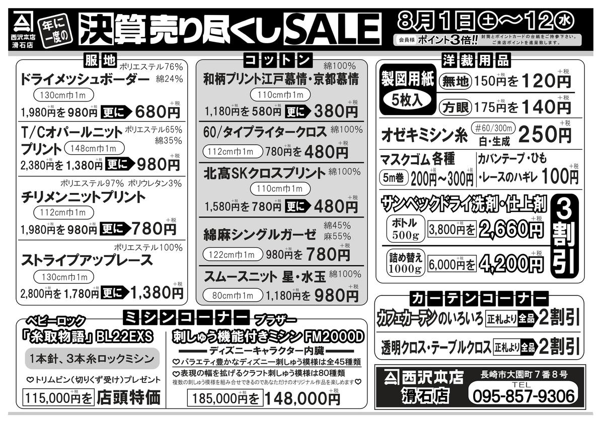 f:id:nishizawahontensasebo:20200730154719j:plain