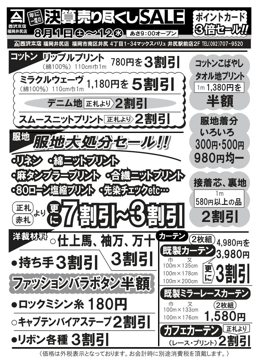 f:id:nishizawahontensasebo:20200730154836j:plain