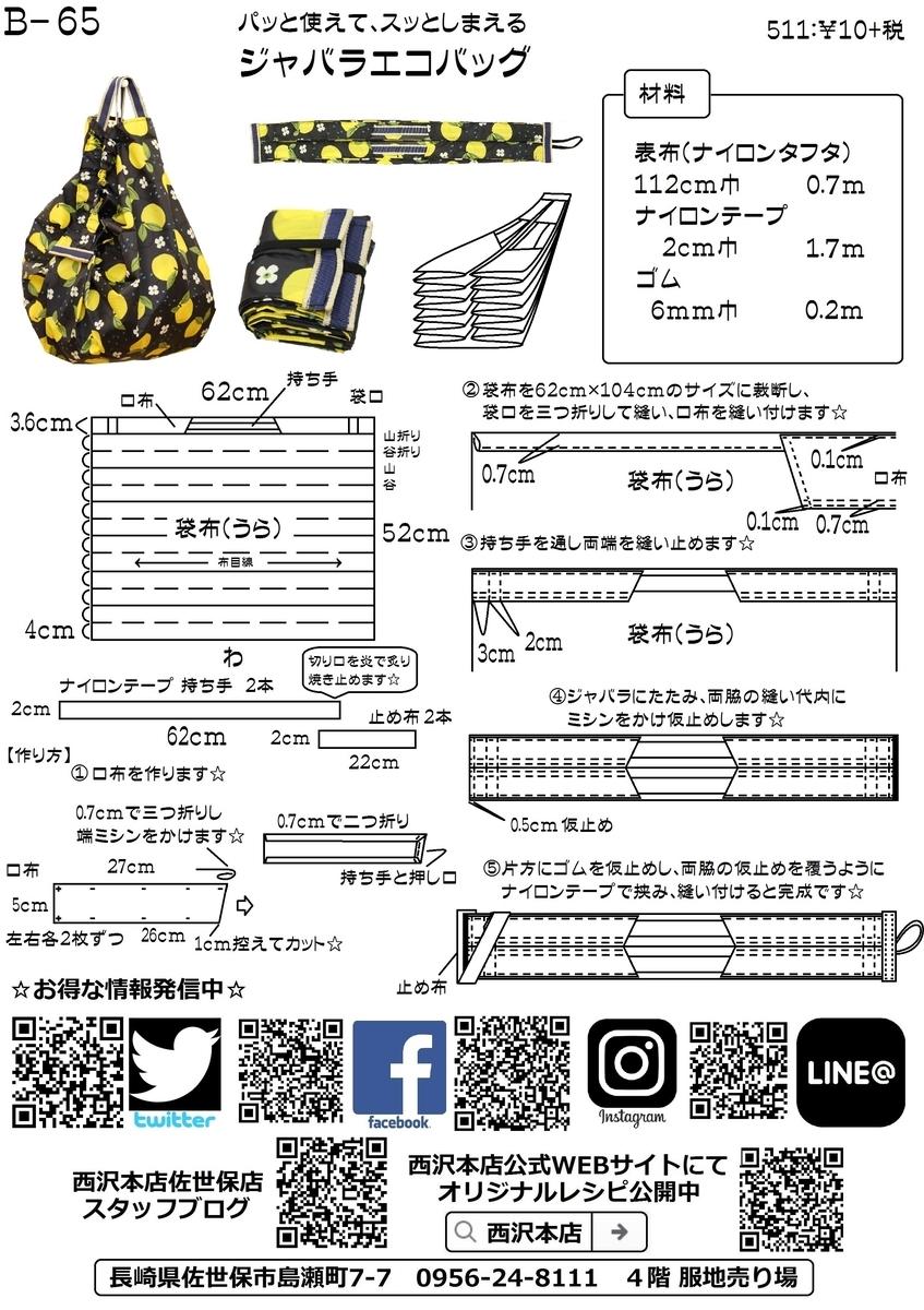 f:id:nishizawahontensasebo:20200806133200j:plain