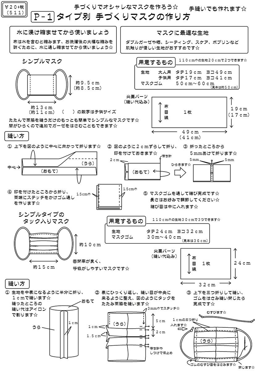 f:id:nishizawahontensasebo:20200811134614j:plain