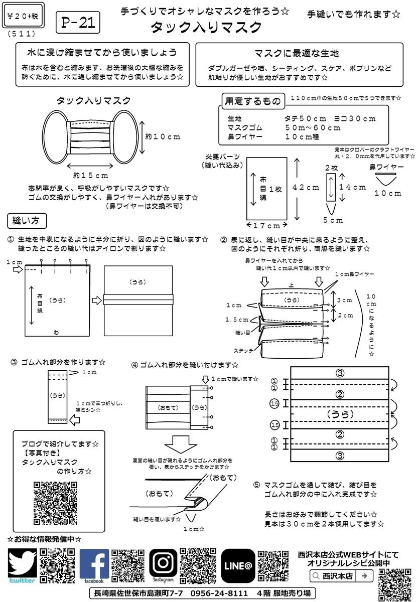 f:id:nishizawahontensasebo:20200811154725j:plain