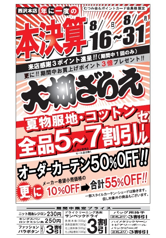 f:id:nishizawahontensasebo:20200814160158j:plain