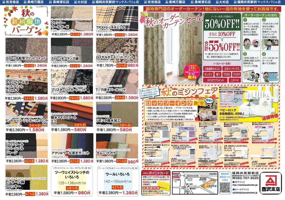 f:id:nishizawahontensasebo:20200902145838j:plain