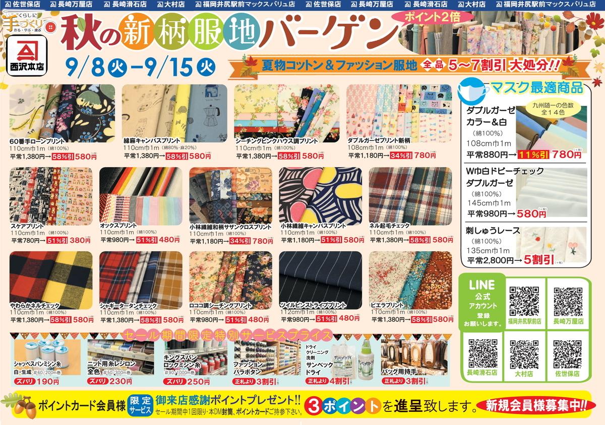 f:id:nishizawahontensasebo:20200902145845j:plain