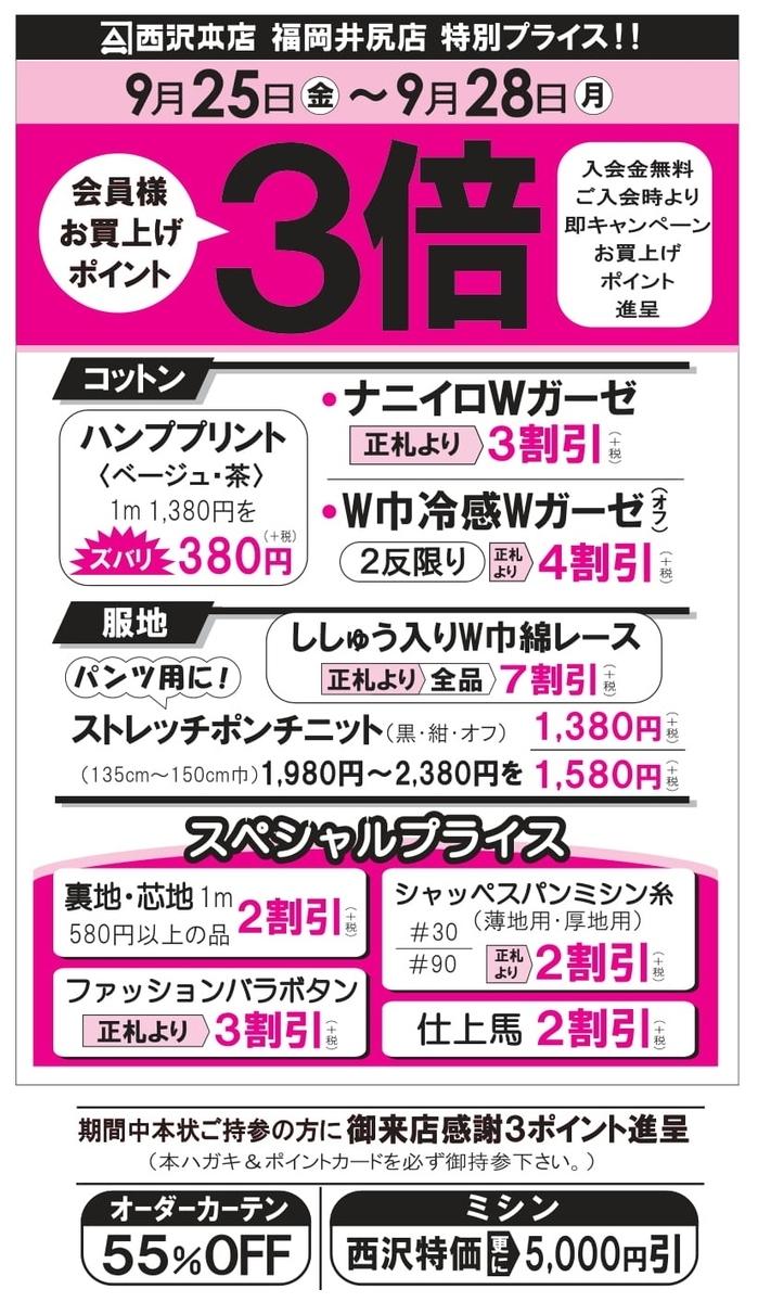 f:id:nishizawahontensasebo:20200923113402j:plain