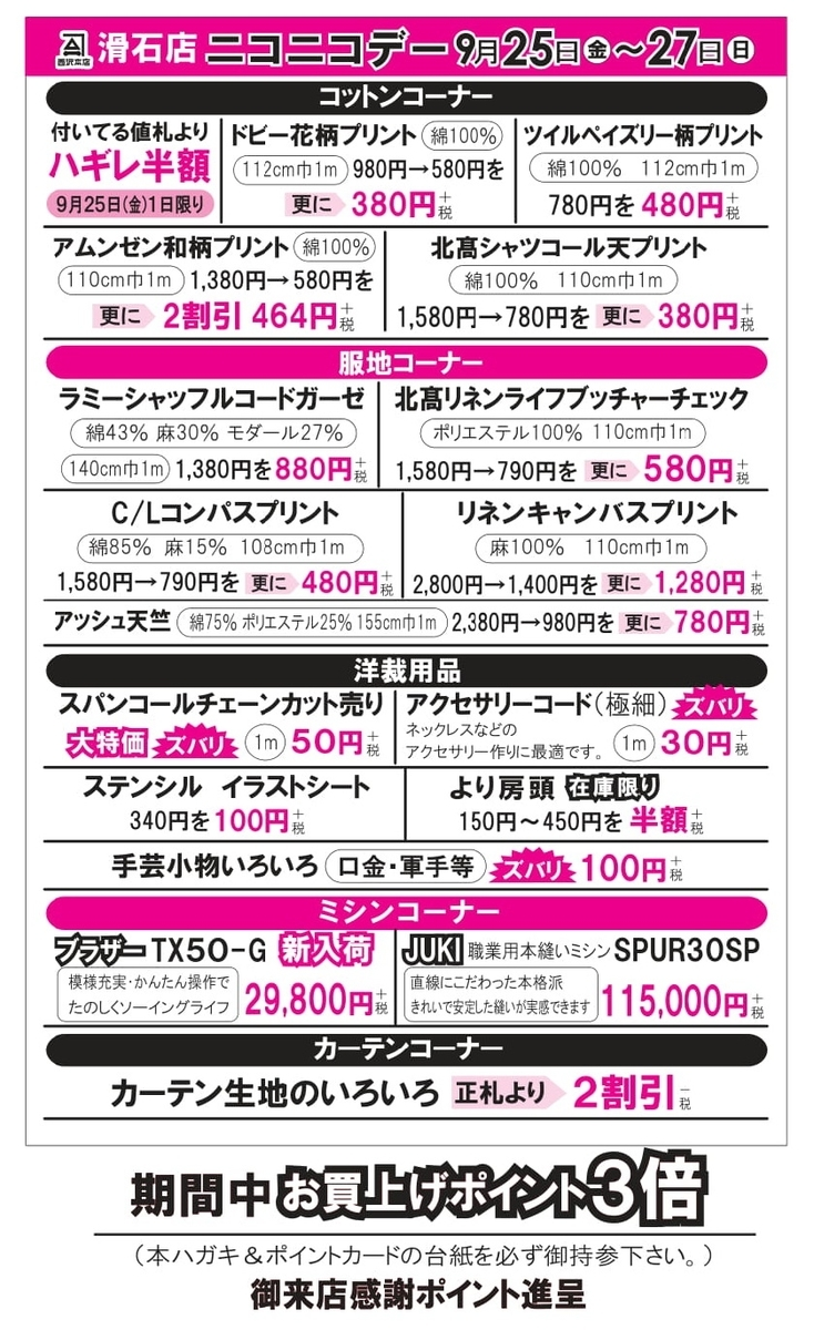 f:id:nishizawahontensasebo:20200923115755j:plain