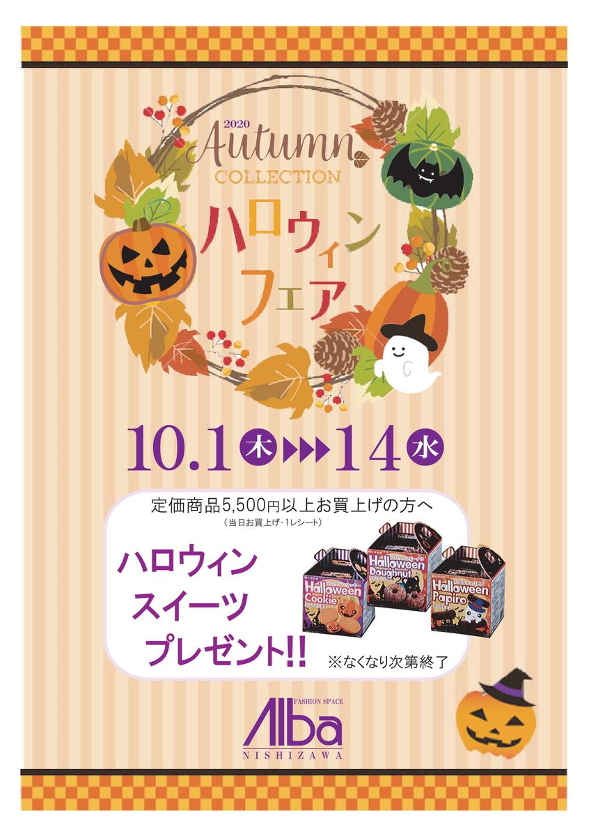 f:id:nishizawahontensasebo:20201003175659j:plain