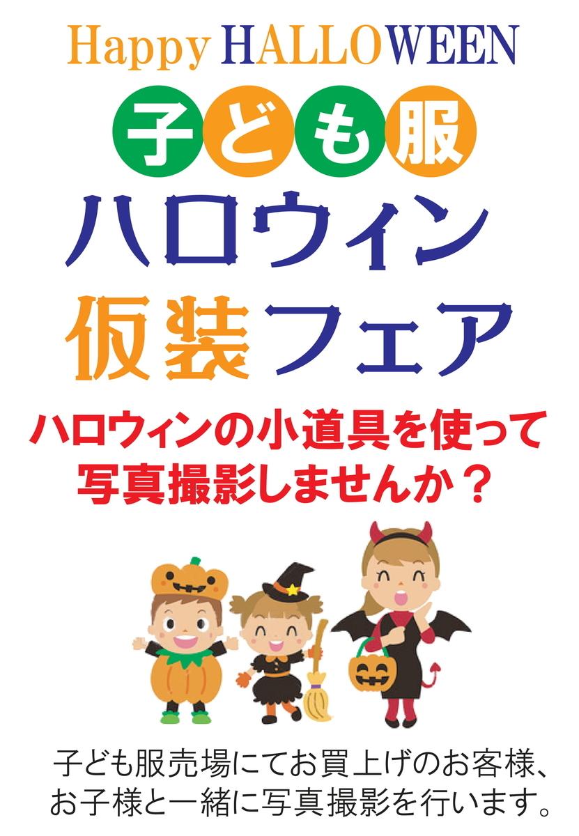 f:id:nishizawahontensasebo:20201003175705j:plain