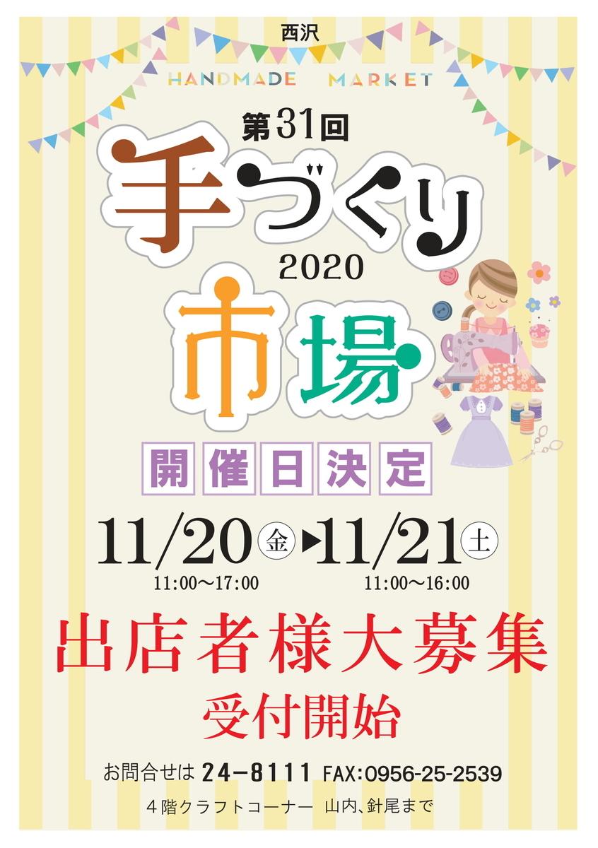 f:id:nishizawahontensasebo:20201011163014j:plain