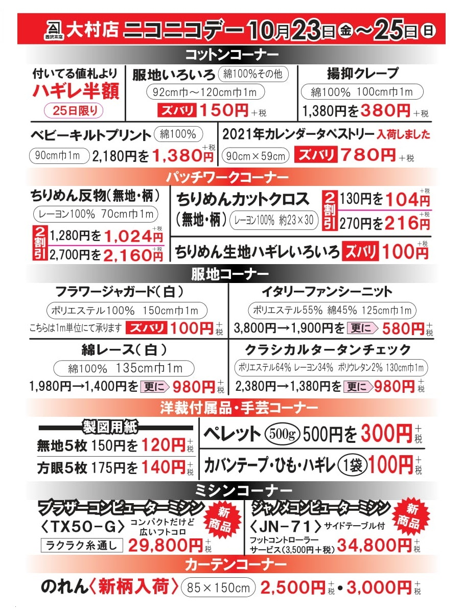 f:id:nishizawahontensasebo:20201020162833j:plain