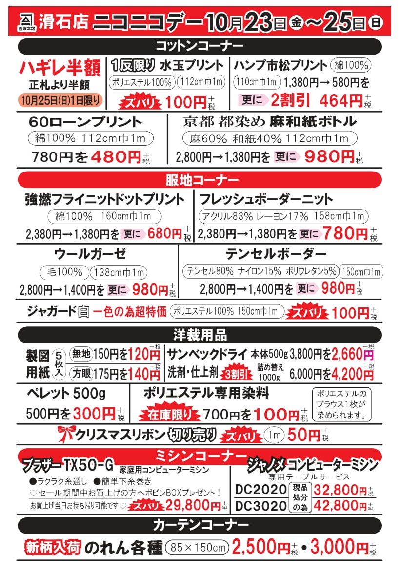 f:id:nishizawahontensasebo:20201020162933j:plain