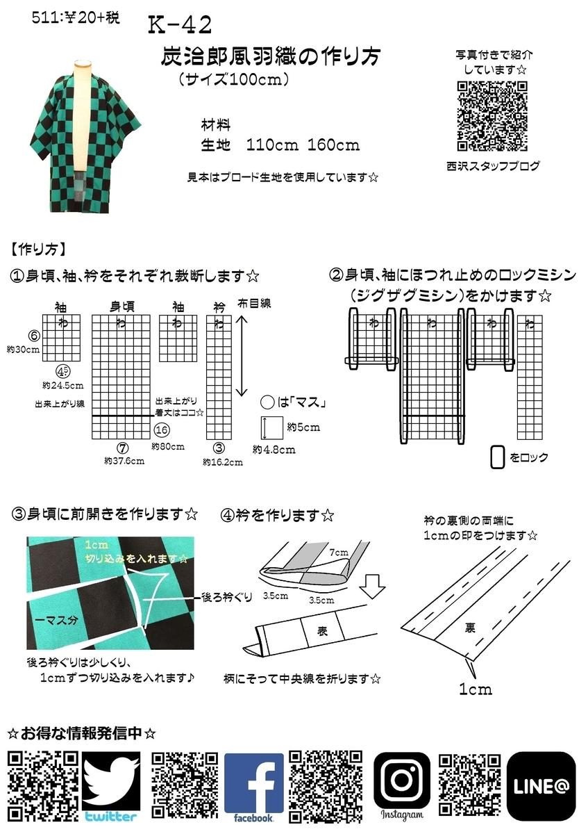 f:id:nishizawahontensasebo:20201026155637j:plain