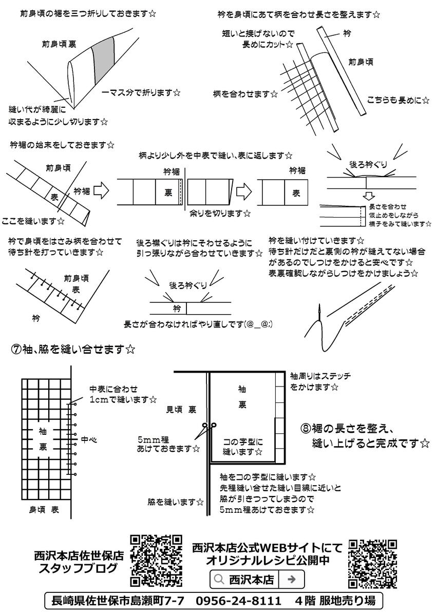 f:id:nishizawahontensasebo:20201026155646j:plain