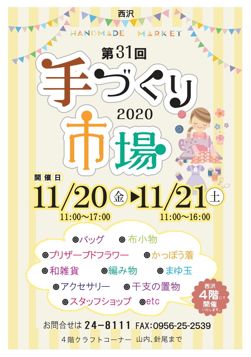 f:id:nishizawahontensasebo:20201118162326j:plain