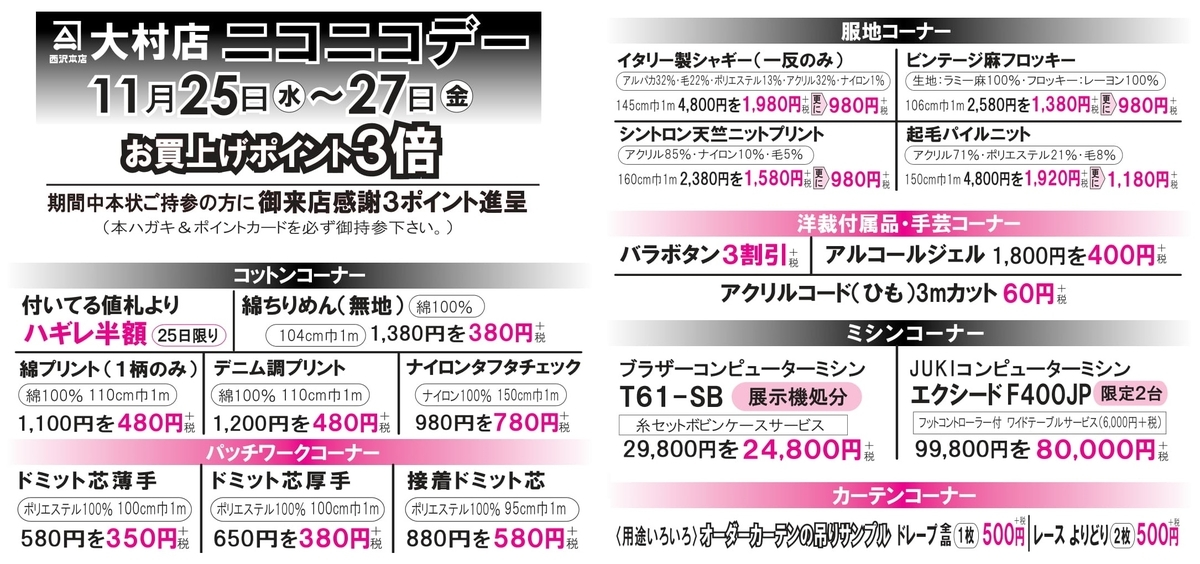 f:id:nishizawahontensasebo:20201123160720j:plain