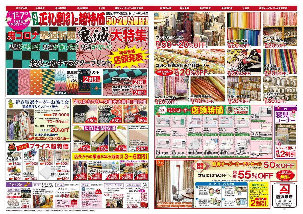 f:id:nishizawahontensasebo:20201229173417j:plain