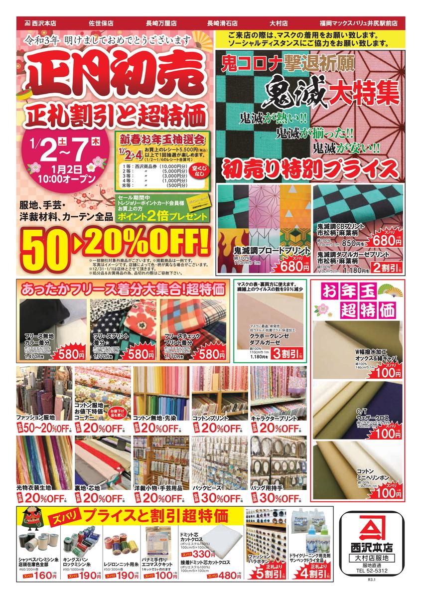 f:id:nishizawahontensasebo:20201229174821j:plain