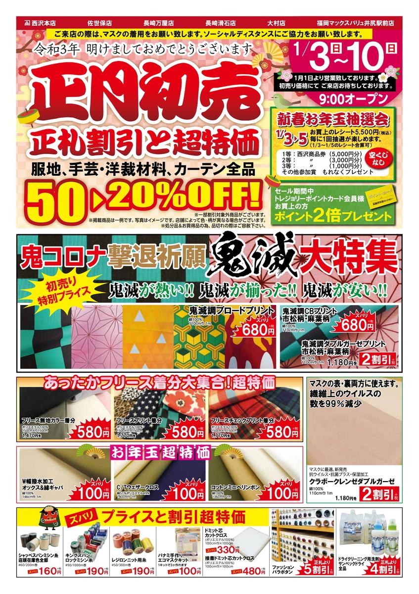 f:id:nishizawahontensasebo:20201230111846j:plain