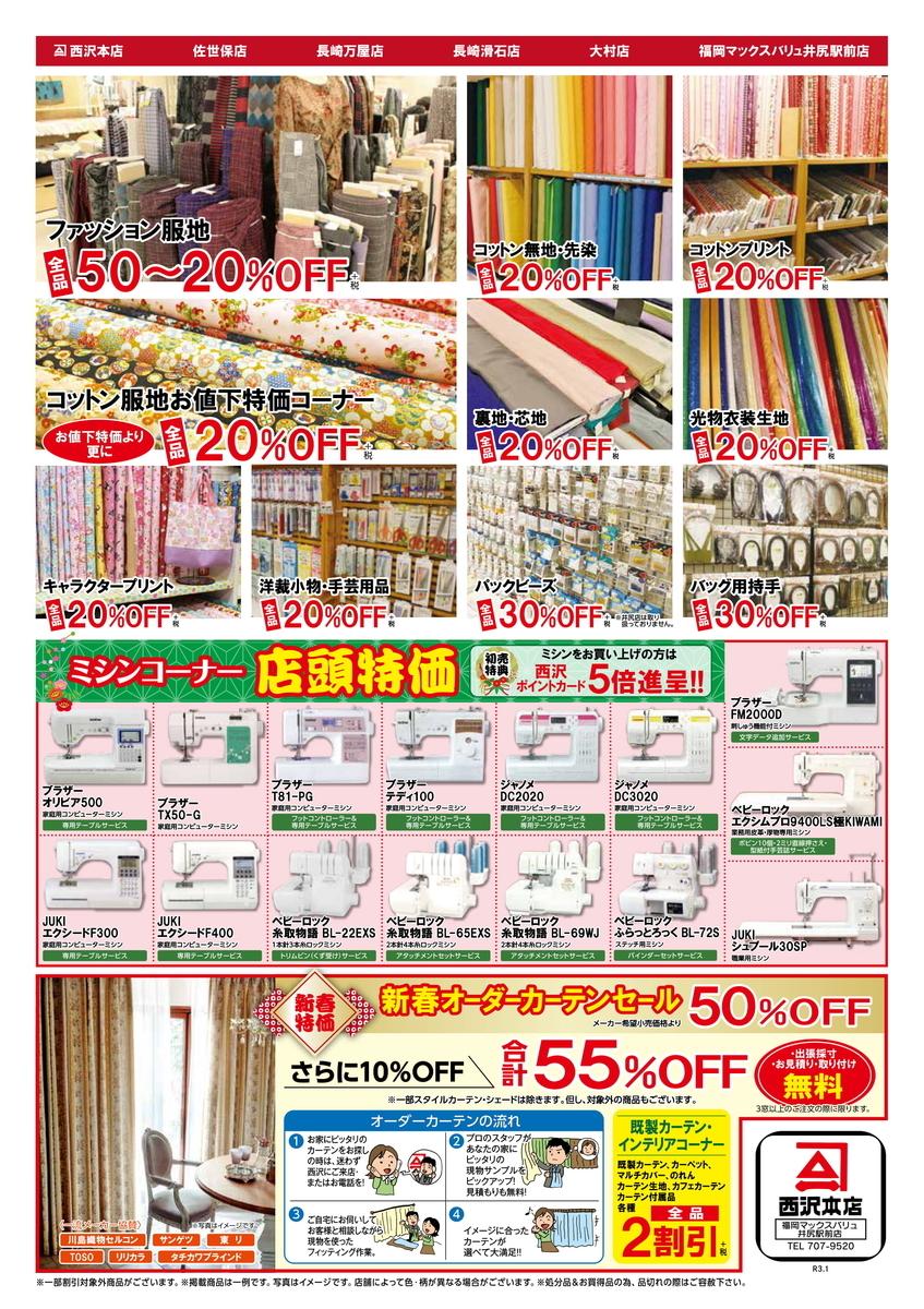 f:id:nishizawahontensasebo:20201230111856j:plain