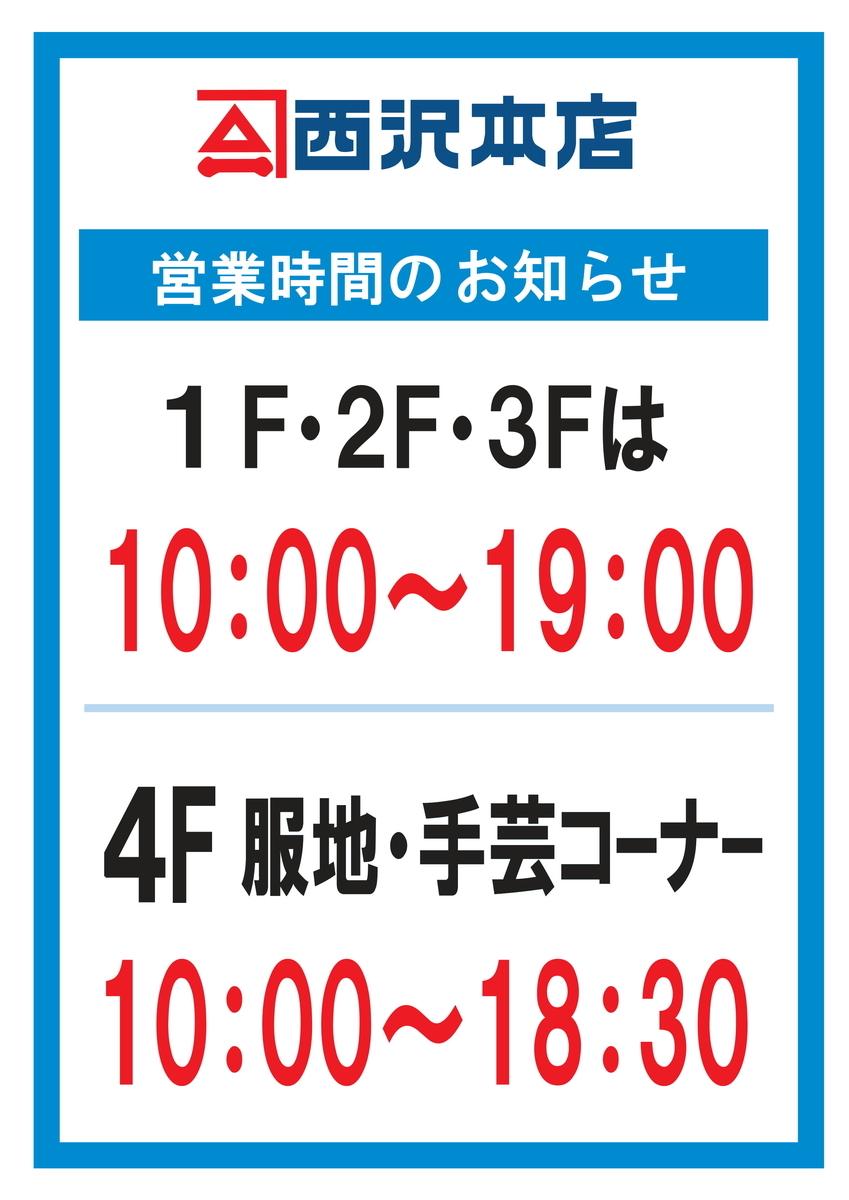 f:id:nishizawahontensasebo:20210107171721j:plain