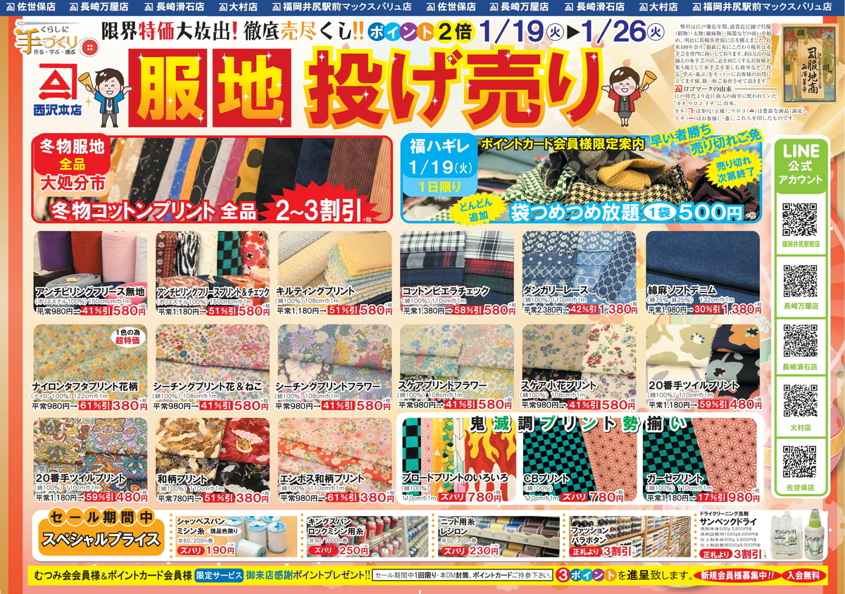 f:id:nishizawahontensasebo:20210116162458j:plain
