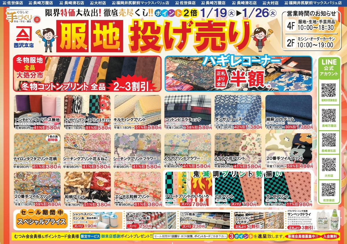 f:id:nishizawahontensasebo:20210116162718j:plain