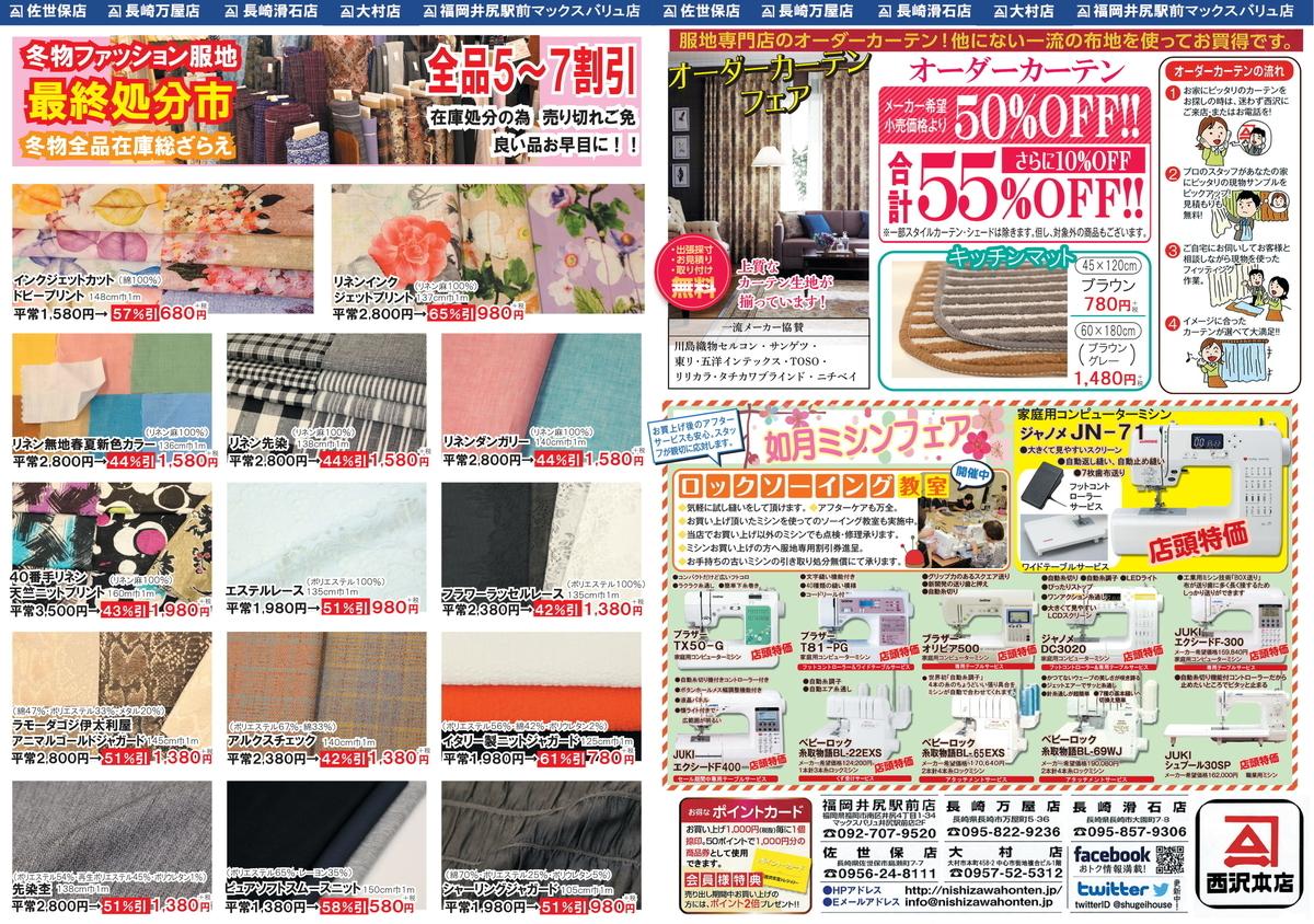 f:id:nishizawahontensasebo:20210130141032j:plain