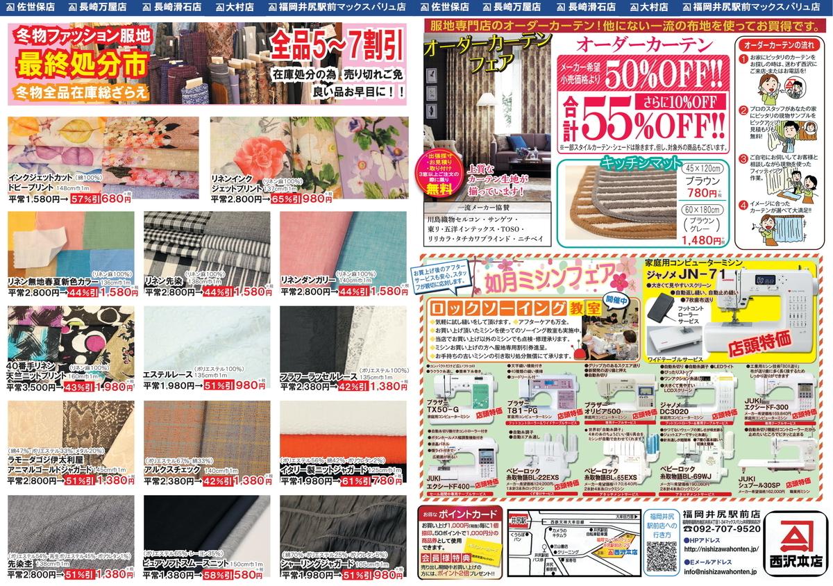 f:id:nishizawahontensasebo:20210130141354j:plain