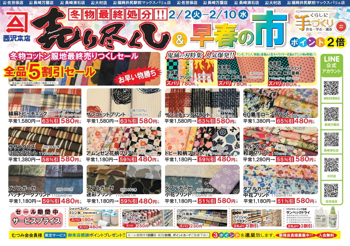 f:id:nishizawahontensasebo:20210130141402j:plain